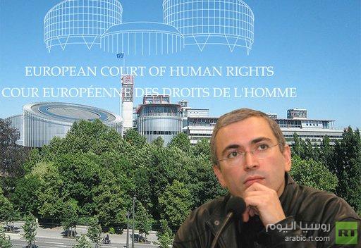 المحكمة الأوروبية لحقوق الإنسان لا تعتبر قضية خودوركوفسكي سياسية