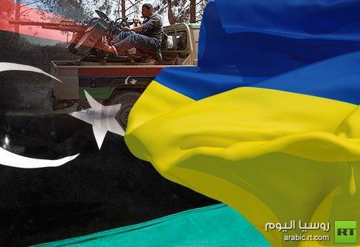 أوكرانيا تنفي الأنباء حول مطالبة خاطفي مواطنيها في بنغازي بدفع فدية مقابل الإفراج عنهم