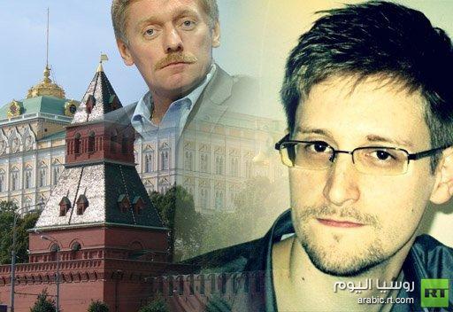 موسكو تؤكد من جديد أنها لن تسلم سنودن