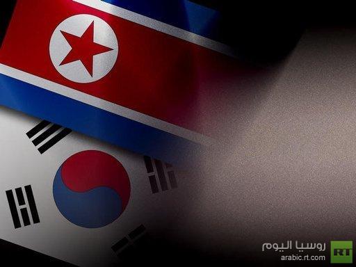سيئول تحذر باغلاق كايسونغ نهائيا في حال فشل المفاوضات بشأنه مع بيونغ يانغ