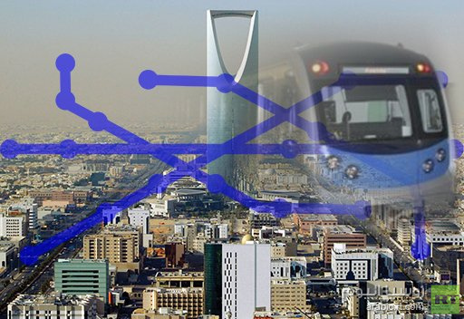 السعودية تخصص 22,5 مليار دولار لبناء مترو الانفاق في الرياض