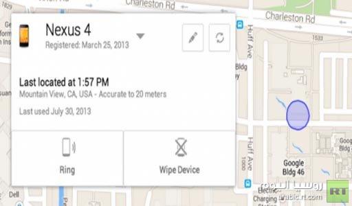 غوغل تطلق خدمة تتيح للمستخدم معرفة مكان الاجهزة العاملة بنظام الاندرويد