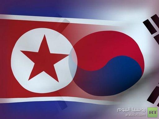 سيئول تدعو من جديد بيونغ يانغ لمواصلة المفاوضات وتلمح الى استنفاد صبرها