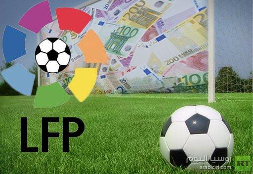 مكافحة الفساد تحقق بنتائج مباريات في الدوري الإسباني