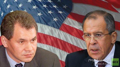 وزارة الخارجية الروسية: لافروف وشويغو إلى واشنطن لبحث الوضع في سورية والملف النووي الإيراني