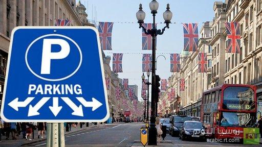 بيع موقف لسيارة واحدة في وسط لندن مقابل نحو نصف مليون دولار