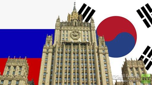 روسيا وكوريا الجنوبية تبحثان سبل استئناف المفاوضات حول النووي في شبه الجزيرة الكورية