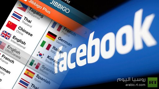شبكة Facebook للتواصل الاجتماعي اشترت تقنية ترجمة الكلام المنطوق