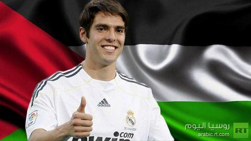 ريكاردو كاكا: ونحن نحب فلسطين