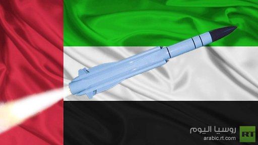 الإمارات العربية تهتم بصواريخ روسية مضادة للسفن