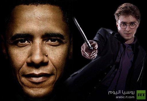 هاري بوتر أسهم بفوز أوباما في المنصب الرئاسي