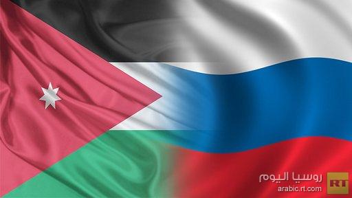 موسكو: التعاون الروسي -الأردني يبقى عاملا مهما للاستقرار في الشرق الأوسط