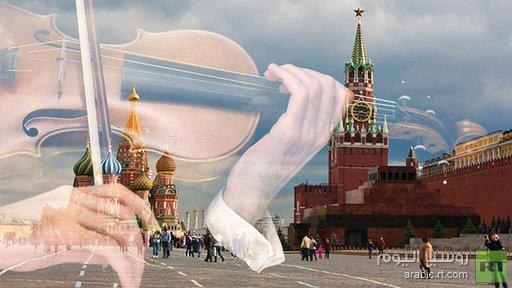 موسكو تستضيف فرقة سيمفونية جوالة