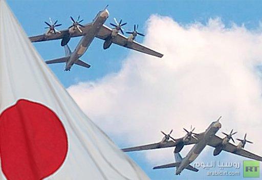 قاذفات قنابل روسية ترعب اليابان
