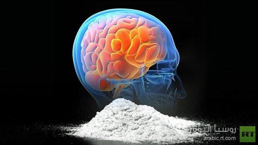 الكوكايين يؤثر في تركيبة المخ بغضون ساعات
