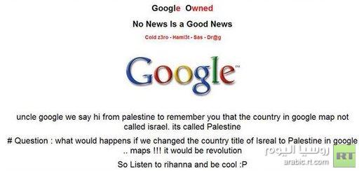 مجموعة من الهاكرز تخترق موقع غوغل تأييدا لفلسطين
