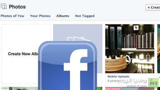 شبكة فيسبوك تطلق خيارا جديدا تحت عنوان