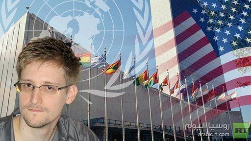 الأمم المتحدة ستطلب توضيحات من واشنطن بشأن التجسس على مقر المنظمة الدولية