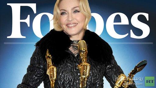 مادونا تتربع على عرش المشاهير الأكثر جنيا للأرباح بحسب