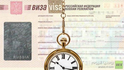 مشروع قانون جديد يسمح للسياح بالمكوث في روسيا لمدة 72 ساعة دون تأشيرة دخول