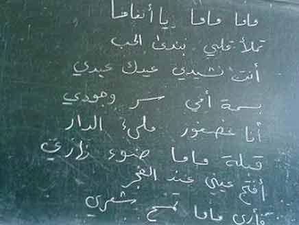 شاعر الطفولة سليمان العيسى ... وداعا