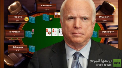 الكاميرا ترصد ماكين وهو يلعب البوكر أثناء مناقشة الضربة العسكرية لسورية