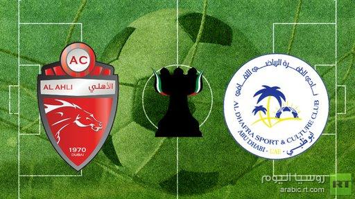 الظفرة يقهر الاهلي في كأس الإمارات للمحترفين