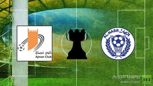 عجمان يبدأ حملة الدفاع عن لقب بطل كأس الامارات للمحترفين بالفوز على النصر