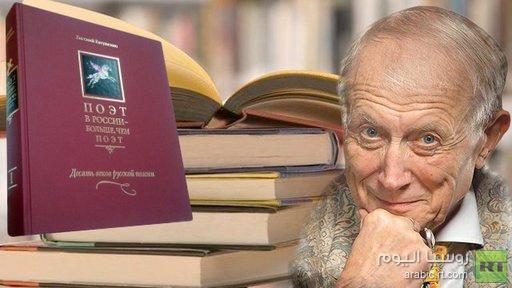 الشاعر الروسي يفغيني يفتوشينكو ينال جائزة