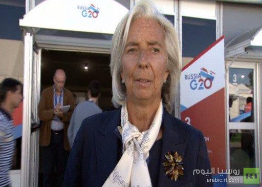 لاغارد ترحب بنتائج قمة مجموعة العشرين