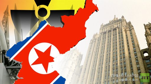 موسكو متشائمة بشأن استئناف المفاوضات قريبا حول الملف النووي الكوري الشمالي