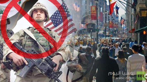 أغلبية ساحقة من الأمريكيين يعارضون تدخل واشنطن العسكري في سورية