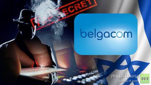 بلجيكا تشتبه بأن الاستخبارات الإسرائيلية تنصتت على عملاق الاتصالات في البلاد