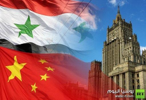 الخارجية الروسية: موسكو وبكين تنويان مواصلة تنسيق المواقف من القضية السورية
