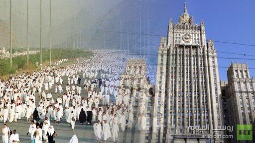 الخارجية الروسية تدعو الحجاج الروس إلى عدم السفر إلى السعودية عبر سورية والعراق