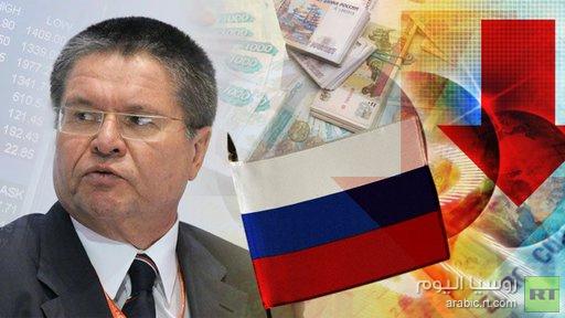 وزير التنمية الاقتصادية الروسي: النمو الاقتصادي في روسيا عام 2013 يقل عن متوسط النمو العالمي