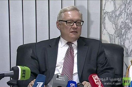 ريابكوف: القرار الاممي حول سورية يجب أن يقتصر على دعم عمل منظمة حظر الاسلحة الكيميائية