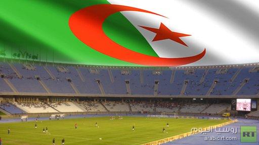 الجزائر .. إغلاق أكبر ملعب لكرة القدم بعد وفاة مشجعين اثنين بانهيار جزء من مدرجاته