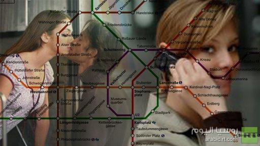 قانون نمساوي يمنع تبادل القبلات والحديث بالهاتف النقال بصوت عالٍ في المترو