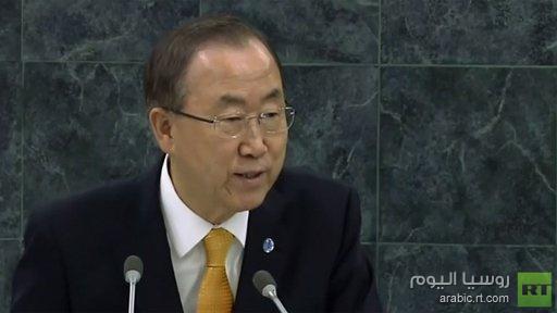 بان كي مون: المجتمع الدولي يجب أن يعاقب منفذي الهجوم بالسلاح الكيميائي في سورية