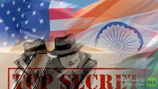 البعثات الدبلوماسية الهندية تتعرض للتجسس من قبل المخابرات الأمريكية