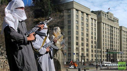 مشروع قانون في مجلس الدوما الروسي حول تجريم التدرب في معسكرات إرهابية