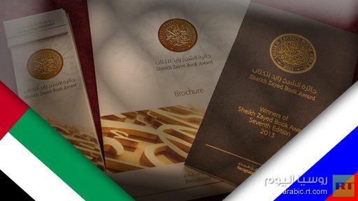 تقديم جائزة الشيخ زايد للكتاب ، الاكبر قيمة بين نظيراتها، في روسيا