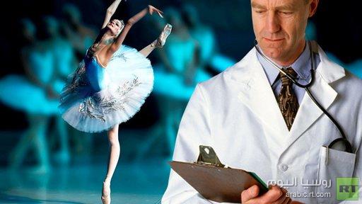 اكتشاف علمي يثبت العلاقة بين الباليه وعلاج مرض الدوار المزمن