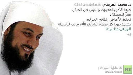 جدل في الانترنت حول إشادة الداعية السعودي محمد العريفي بهيئة الأمر بالمعروف