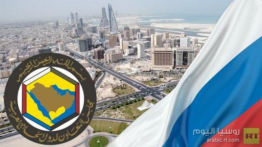 عقد لقاء وزاري بين روسيا ودول مجلس التعاون الخليجي في البحرين قبل نهاية العام الجاري