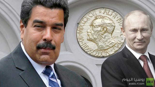 رئيس فنزويلا يؤيد ترشيح بوتين لنيل جائزة نوبل للسلام لإنقاذ سورية