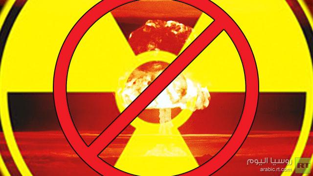 لافروف يدعو الى بدء سريان معاهدة حظر التجارب النووية في أسرع ما يمكن
