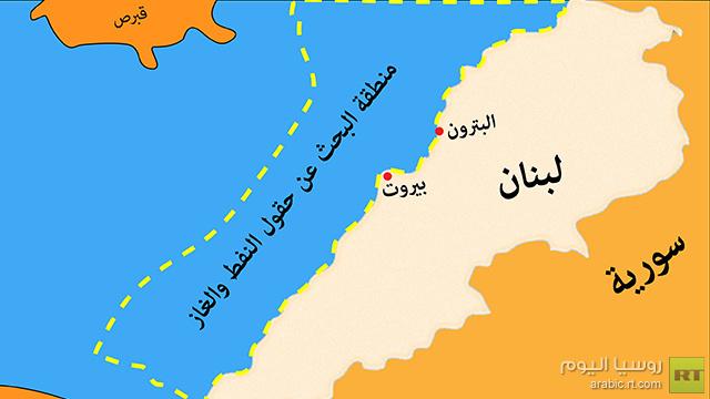 لبنان يبدأ فعليا بالتنقيب عن النفط والغاز