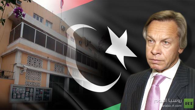 بوشكوف: سعي الغرب إلى تغيير الأنظمة نشر الفوضى في ليبيا والمنطقة